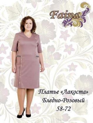 Изображение Платье Лакоста