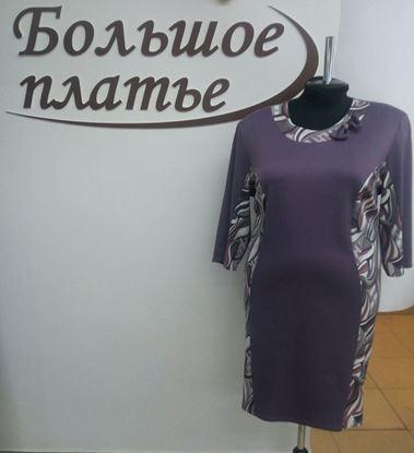 Изображение Платье Русалочка
