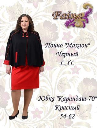 Изображение Юбка Карандаш 70 крас