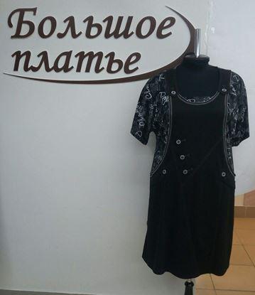 Изображение Платье Т-110988