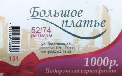 Изображение Подарочный сертификат 1000 р