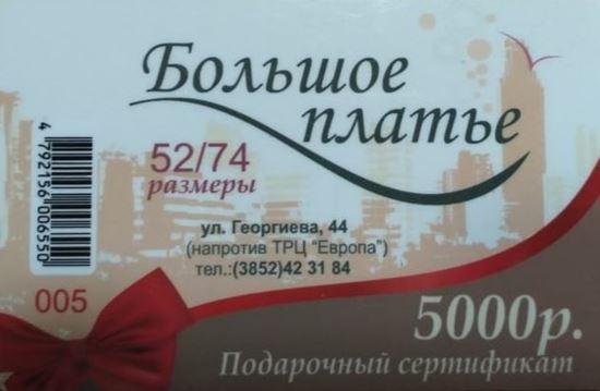 Изображение Подарочный сертификат 5000 р