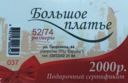 Изображение Подарочный сертификат 2000 р